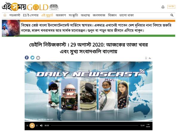 Ei Samay Gold - screengrab